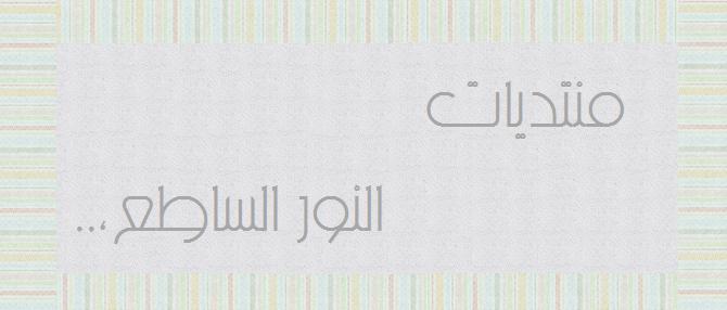 صاحب الموقع: أنس محمد الحارثي
