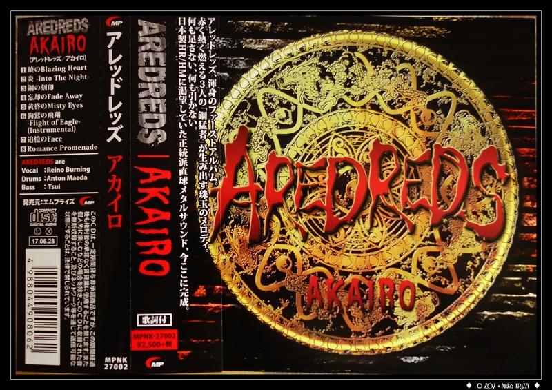 ROCK, HARD ROCK ET METAL JAPONAIS [Guide] - Page 11 Aredre10
