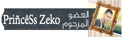 سجل مرورك اليومي بالدعـاء علي روح العضو المرحوم -  PriñcêSs Zeko  - الله يرحمه ويغفر له  Ouoou_10