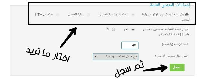 """خاصية جديدة """"تحديد اول صفحة يدخل اليها الزائرعبر رابط المنتدى"""" Picsar18"""