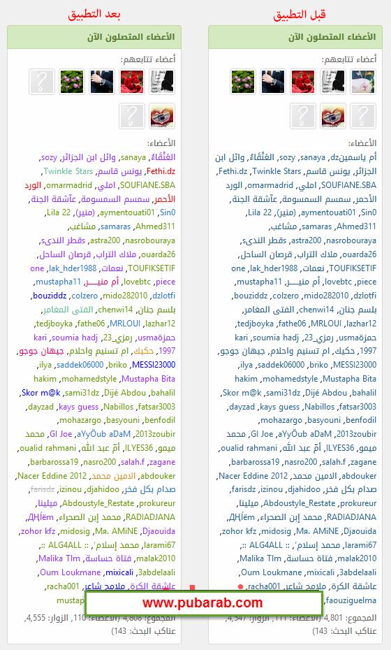 إظهار ألوان مجموعات الأعضاء في القائمة الجانبية - xenforo 212