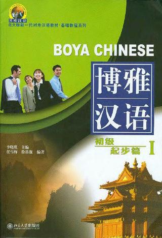 Lịch sử các giáo trình tiếng Trung phổ biến hiện nay 2017_010