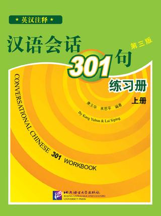 Lịch sử các giáo trình tiếng Trung phổ biến hiện nay 301_co10