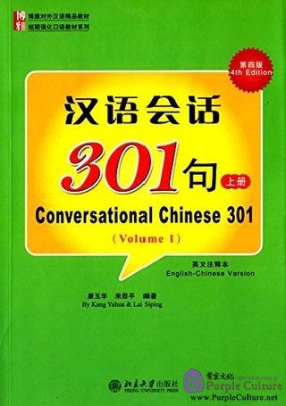 Lịch sử các giáo trình tiếng Trung phổ biến hiện nay 301_co11