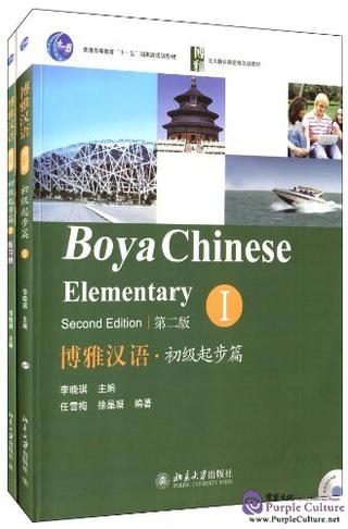 Lịch sử các giáo trình tiếng Trung phổ biến hiện nay Boya_h10