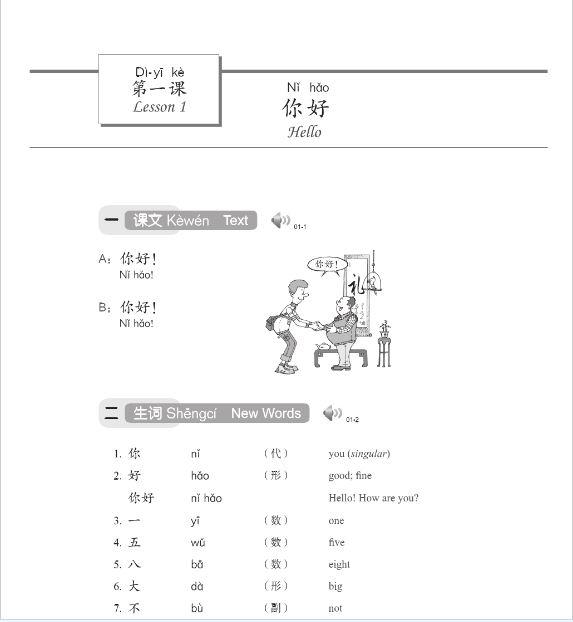 Giáo trình Hán ngữ 6 quyển  (bản thứ 3) Giao_t11