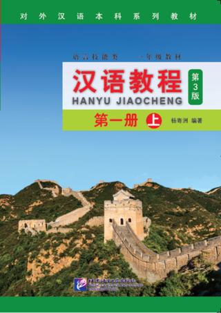Lịch sử các giáo trình tiếng Trung phổ biến hiện nay Giyyo_10