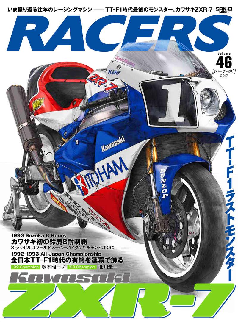 Kawasaki ZXR 750 - Page 25 46hyo10