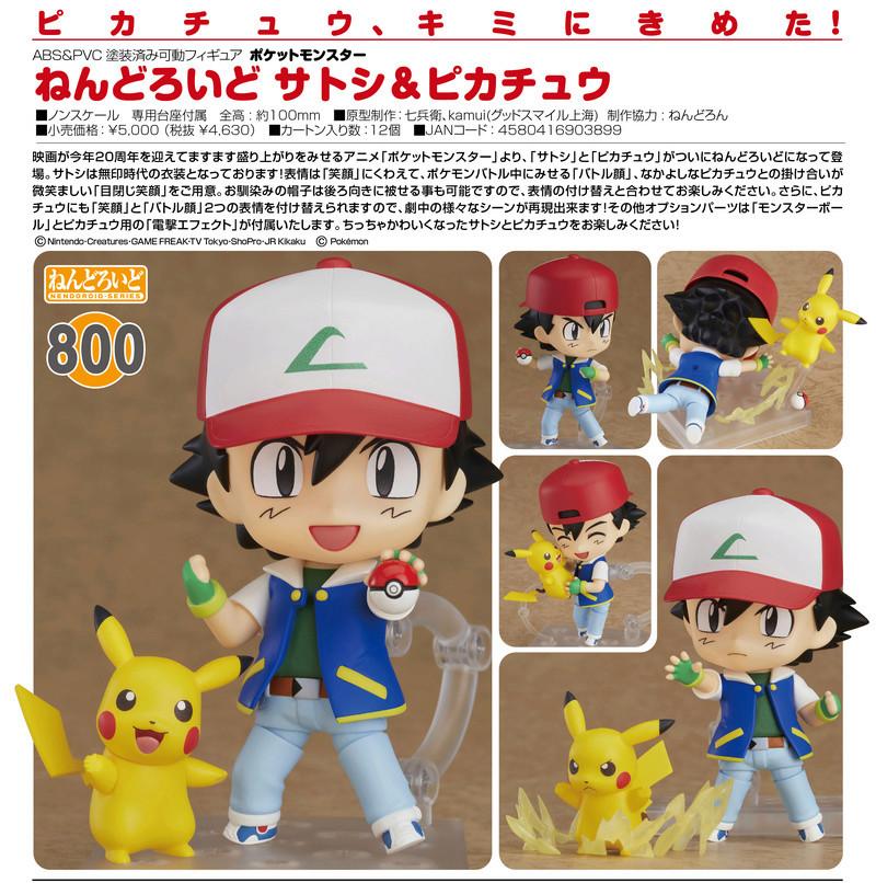 Pokemon Nendoroid  Elliot11