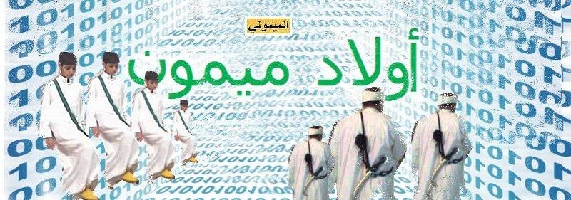 Ouledmimoune Ahyad أولاد ميمون  أهياض