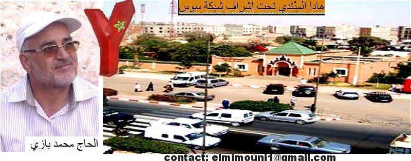 Haj Mohamed Bazzi commune sidi bibi جماعة سيدي بيبي حاج محمد بازي