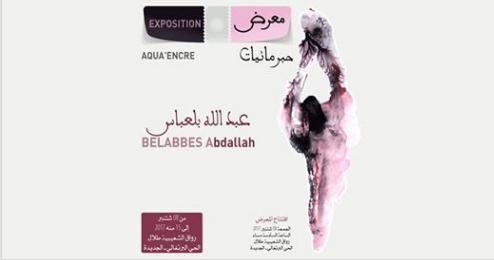"08/09 au 15/09 - Exposition de peinture ""Aqua'encre"" de Abdellah Belabbes Bellab10"