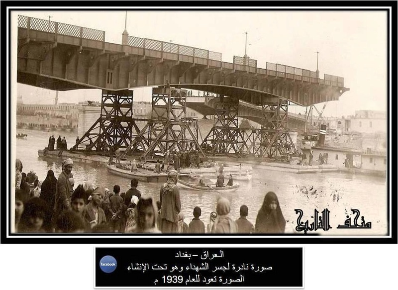 صورة نادرة لجسر الشهداء في بغداد وهو قيد الإنشاء عام 1939  1010