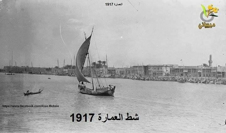 العراق/محافظة ميسان/ شط العماره عام 1917 110