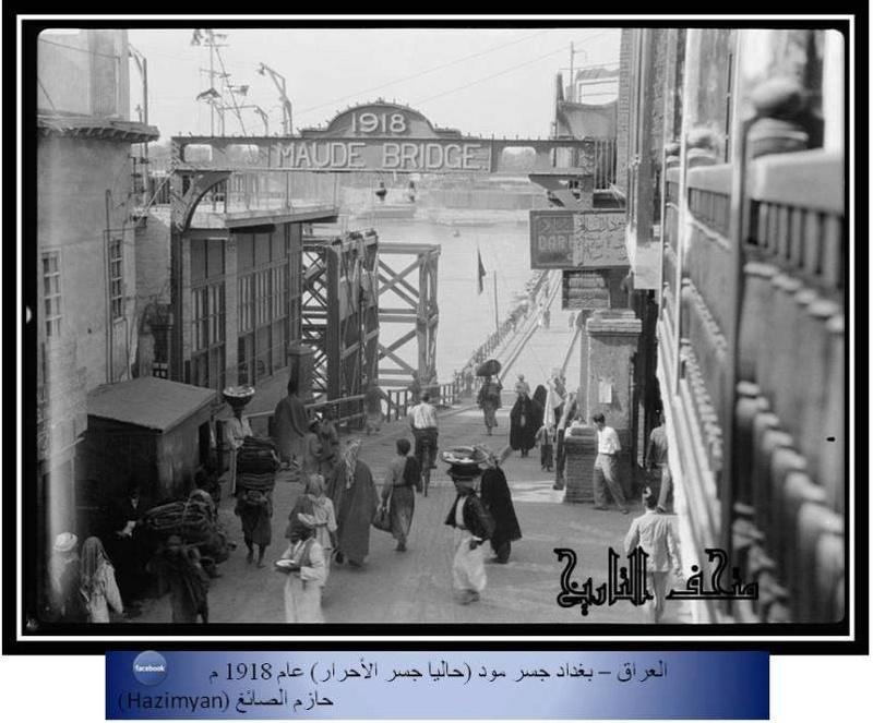 العراق / بغداد / جسر مود ( حاليآ جسر الأحرار ) عام 1918 1110