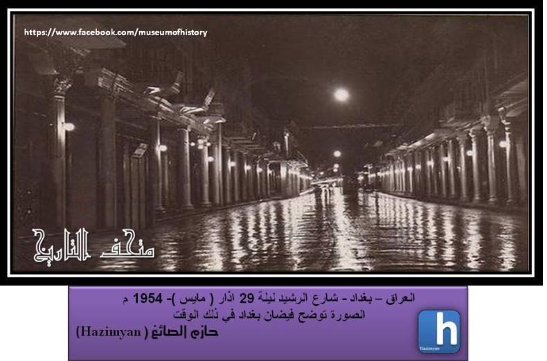 بغداد/شارع الرشيد / ليلة 29/آذار/1954 الصورة توضح فيضان بغداد 1210