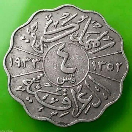 عملة معدنية عراقية زمن الملكية فئة ( 4 ) فلوس أو ما تسمى العانة قديمآ عام 1933 12366410