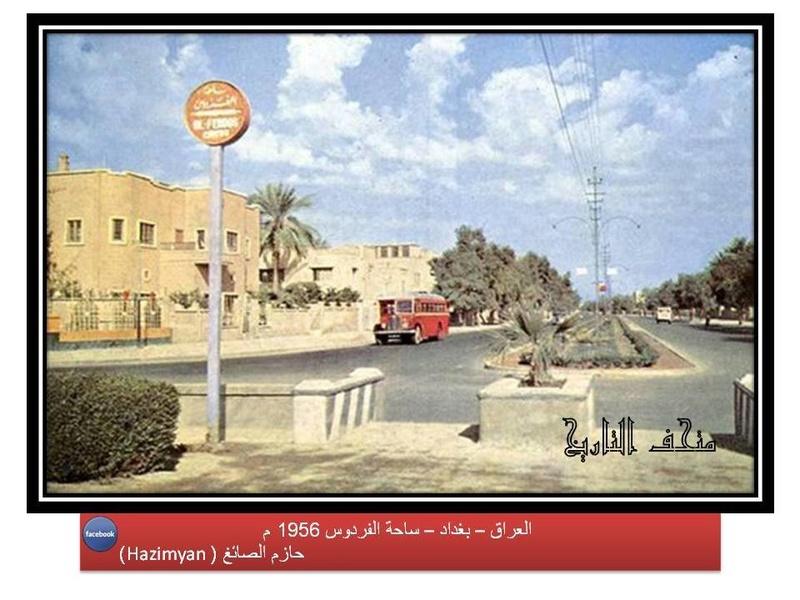 العراق/بغداد/ ساحة الفردوس عام 1956 1310