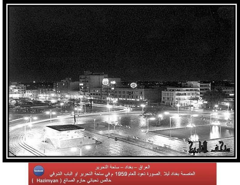 العراق/بغداد/ ساحة التحرير ( ليلآ ) عام 1959 1410