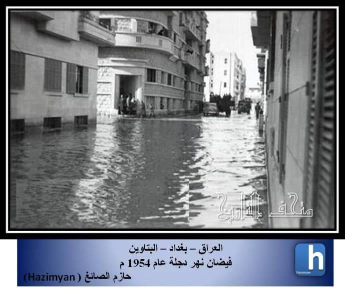 العراق/بغداد/ البتاوين/ فيضان نهر دجلة عام 1954 1510