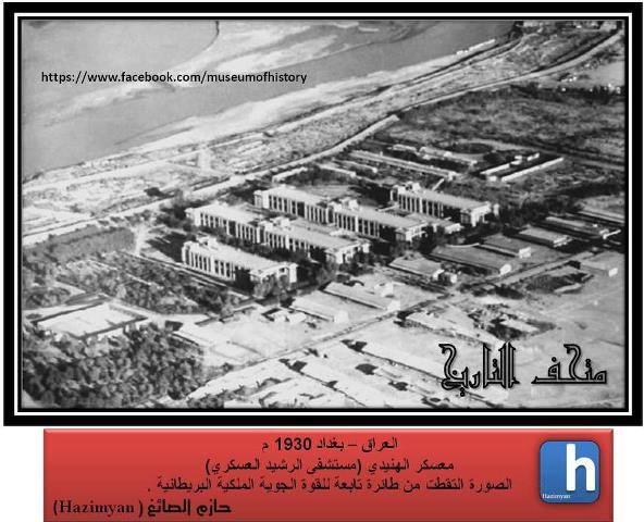 العراق/بغداد/ ( معسكر الهنيدي) مستشفى الرشيد العسكري عام 1930 1810