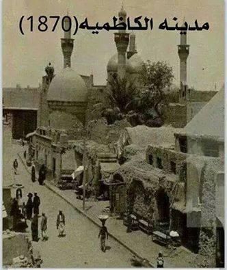 العراق/بغداد/مدينة الكاظمية المقدسة عام 1870 2010