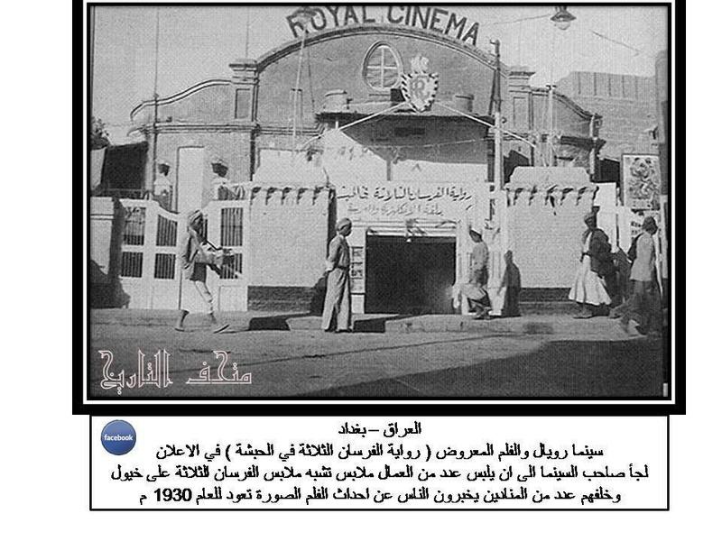 العراق/بغداد/ سينما رويال عام 1930 310