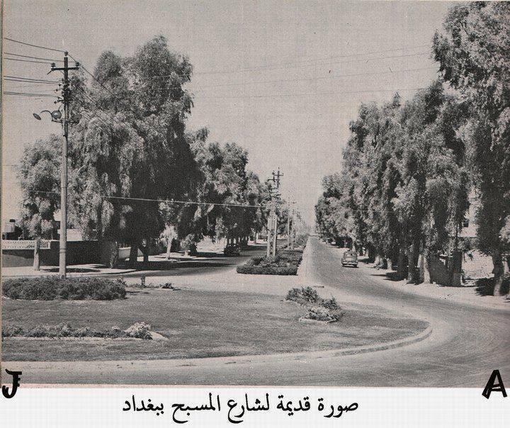 العراق/بغداد/ صورة قديمة لشارع المسبح  410