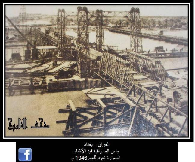 جسر الصرافية قيد الإنشاء في عام 1946 510