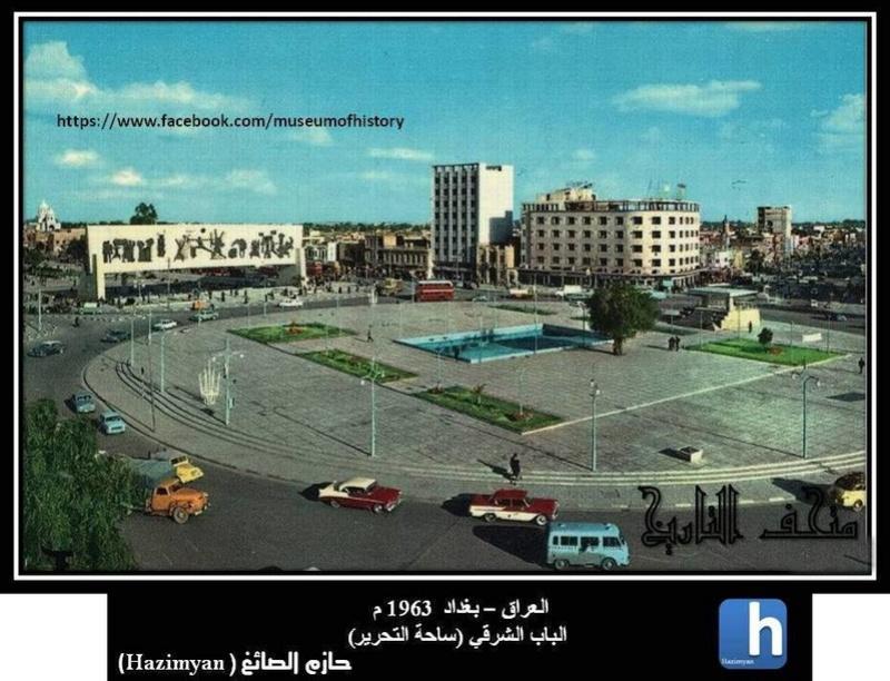 الباب الشرقي / ساحة التحرير عام 1963 810