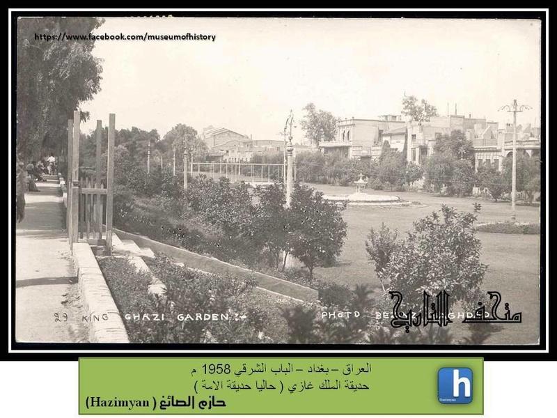 حديقة الملك غازي .. حاليآ ( حديقة الأمة ) في الباب الشرقي عام  1958 910