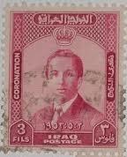 طابع عراقي يحمل صورة الملك فيصل الثاني 1953 _ia_ao10