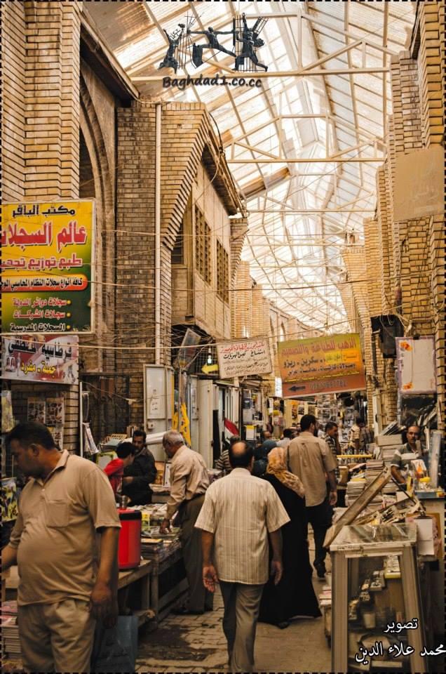 يعد هذا السوق من أقدم الأسواق في بغداد A_u_ou10