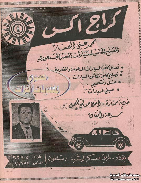 إعلان أيام زمان لتصليح السيارات Aoo_ao10