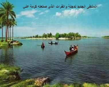 (الكرمة) في لهجة جنوب العراق هي الساقية, أو الترعة, أو الجدول الصغير Odo_ia10