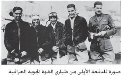 الاشقاء الخمسة المؤسسين للقوة الجوية الملكية العراقية Oiy_oo10