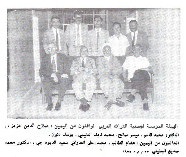 الهيئة المؤسسة لجمعية التراث العربي Oua_oo10