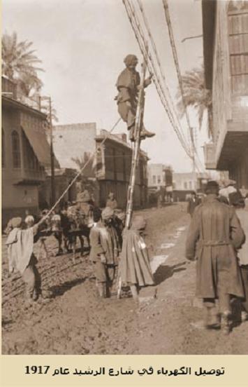 توصيل الكهرباء في شارع الرشيد عام 1917 Ueao_o10