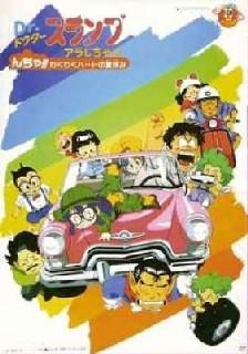 Dr Slump & Arale-chan : Films 6, 7, 8 et 9 Dr_slu15