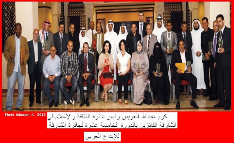 نشطاء في الميدان الثقافي والجمعوي أولاد ميمون Ghizla11
