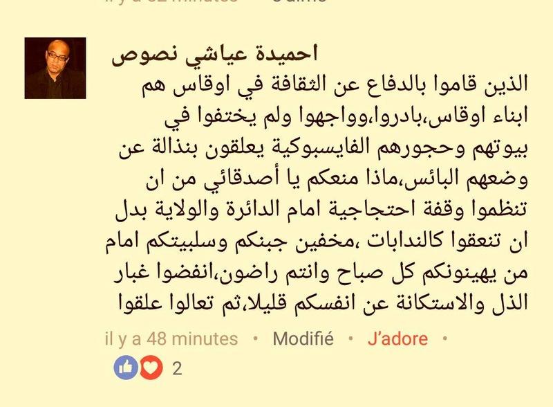 Ces algériens civilisés: un livre à la main, main dans la main! AOKAS 29 JUILLET 2017 - Page 2 1117