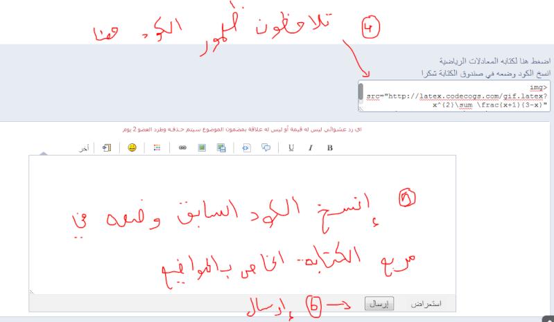 ادراج المعادلات الرياضيه في المساهمات Latex_11