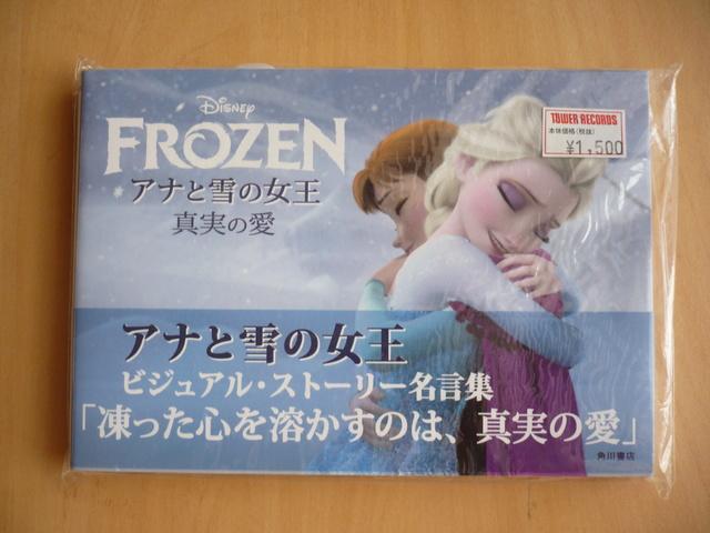 produits japonais - [Ventes] MAJ 09/03 : Raiponce, La Reine des neiges, Big Hero 6, pin's... P1310314
