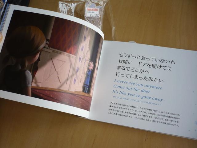 produits japonais - [Ventes] MAJ 09/03 : Raiponce, La Reine des neiges, Big Hero 6, pin's... P1310316