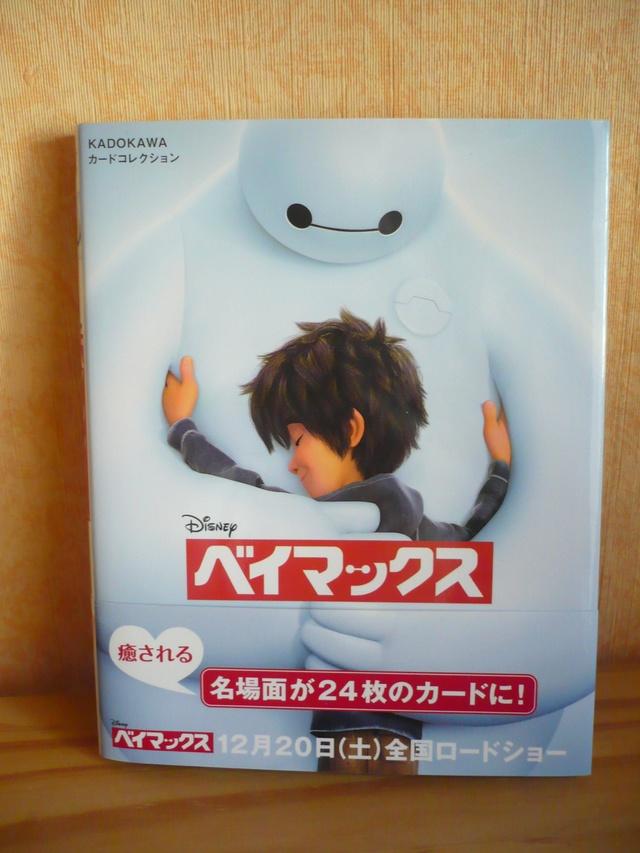 produits japonais - [Ventes] MAJ 09/03 : Raiponce, La Reine des neiges, Big Hero 6, pin's... P1310430