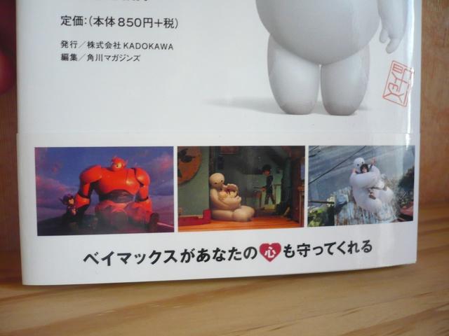 produits japonais - [Ventes] MAJ 09/03 : Raiponce, La Reine des neiges, Big Hero 6, pin's... P1310433