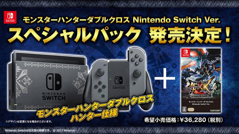 Nintendo Switch collector Monster Hunter XX Monste10
