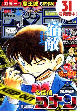 """Les couvertures """"Détective Conan"""" et """"Magic Kaito"""" du Weekly Shōnen Sunday et du Shōnen Sunday Super Bloggi10"""