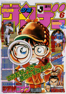 """Les couvertures """"Détective Conan"""" et """"Magic Kaito"""" du Weekly Shōnen Sunday et du Shōnen Sunday Super Bloggi11"""