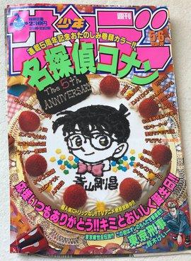 """Les couvertures """"Détective Conan"""" et """"Magic Kaito"""" du Weekly Shōnen Sunday et du Shōnen Sunday Super Bloggi12"""